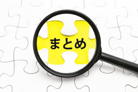 パズルの真ん中に書かれたまとめの文字を覗くルーペ