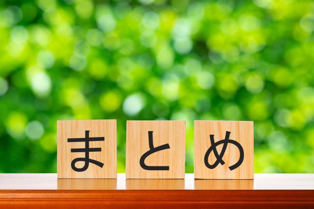 まとめと書かれた積み木と緑の背景