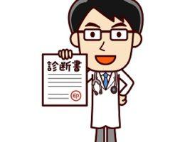 診断書を持つ男性医師